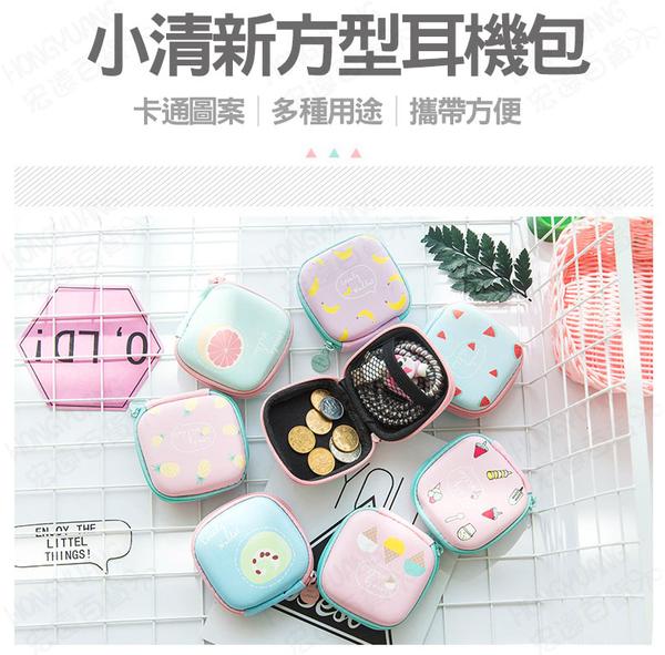 小清新方形耳機包 耳機收納包 繽紛 小清新 耳機包 數位收納包 收納盒 收納包【H01083】