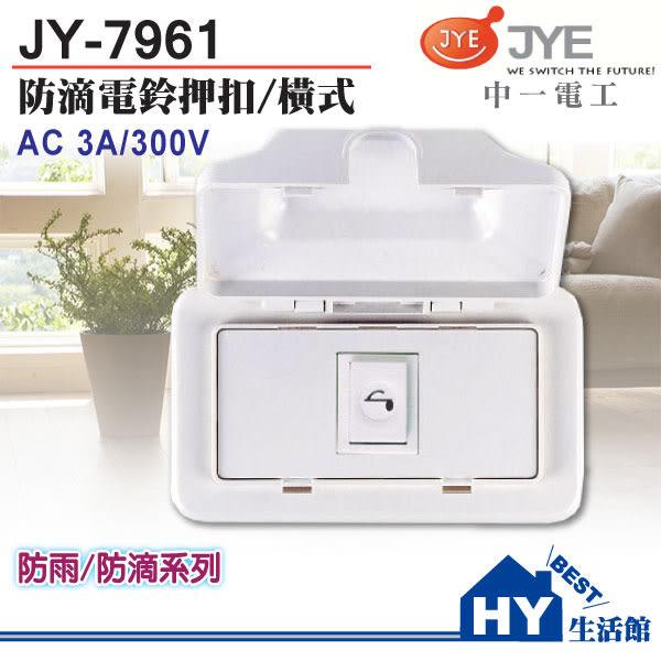 《HY生活館》中一電工 橫式防滴蓋板JY-7961 防滴電鈴押扣