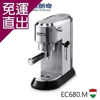 DeLonghi 迪朗奇 半自動義式濃縮咖啡機 EC680.M(銀)【免運直出】