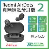 【刀鋒】睿米Redmi AirDots真無線藍牙耳機2 現貨 當天出貨 小米無線藍牙耳機 快速連接