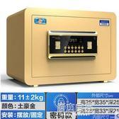 保險箱家用小型辦公指紋密碼床頭櫃全鋼防盜入墻迷你隱形保險櫃YYJ    原本良品