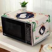 可愛卡通棉麻蓋巾格蘭仕美的微波爐罩布藝防塵罩子烤箱防油套蓋布 快速出貨