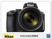 登錄送圖鑑~ Nikon COOLPIX P950 83X光學變焦 類單眼 相機(國祥公司貨)