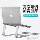筆電架 筆電電腦支架托桌面收納增高架macbook懸空散熱鋁合金墊高底座YTL 免運