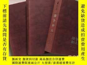 二手書博民逛書店茅盾文學獎獲獎作品全集罕見--戰爭和人(全三冊)211158 王