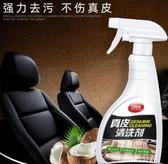 汽車內飾清潔汽車真皮座椅清潔劑內飾皮革清洗劑強力去污保養車內坐墊皮具 獨家流行館