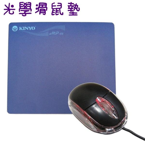 【DZ254】『PVC光學滑鼠墊』MP-22 光學滑鼠專用鼠墊 EZGO商城