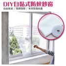 半島良品 DIY自黏型防蚊紗窗-特大號 130*150  防蚊蟲 窗簾窗紗