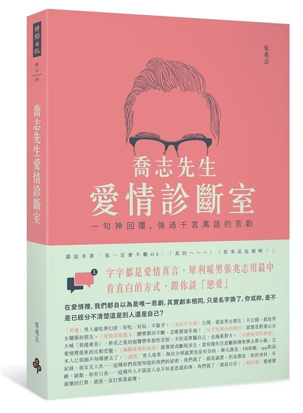 (二手書)喬志先生愛情診斷室:一句神回覆,強過千言萬語的苦勸