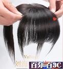空氣齊劉海假髮女頭頂補髮片真髮超薄無痕漫...