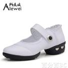 舞鞋 阿樂威舞蹈鞋軟底真皮廣場舞鞋夏季女白色水兵爵士交誼跳舞鞋中跟 百分百