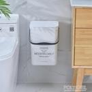 壁掛式垃圾桶帶有蓋廁所衛生間廚房廚余專用免打孔懸掛牆手提收納 ATF