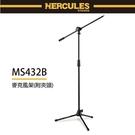 【非凡樂器】HERCULES / MS432B/麥克風架附夾頭/公司貨保固