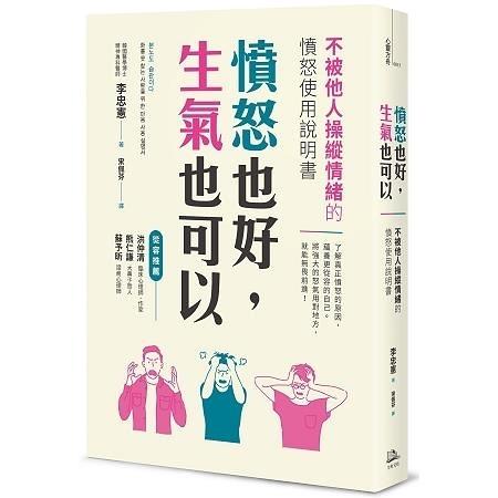 憤怒也好,生氣也可以:不被他人操縱情緒的憤怒使用說明書