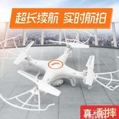 小學生防撞無人機玩具航拍飛行器高清四軸超長續航兒童遙控飛機『夢娜麗莎精品館』