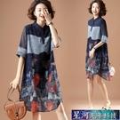 襯衫洋裝 大碼女裝夏季顯瘦減齡襯衫裙子胖mm中長款氣質印花拼接短袖洋裝 星河光年