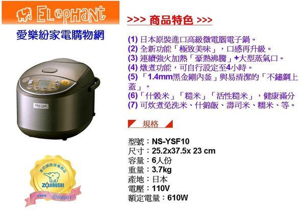■就趁現在錯過搥心肝■象印 (NS-YSF10)豪熱沸騰6人份微電腦電子鍋~((另供參考NH-VCF10/NS-ZDF10))