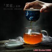 泡茶杯尚巖耐熱玻璃泡茶杯陶瓷手繪過濾內膽茶杯子茶水分離辦公帶蓋水杯 年終狂歡