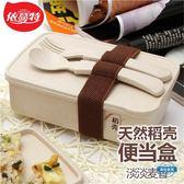 便當盒一層便當盒稻殼纖維上班帶飯迷你密封小飯盒送叉子勺子微波爐