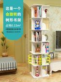 書櫃 書架 收納 旋轉書架360度書櫃落地創意經濟型簡約現代兒童小書櫃簡易置物架 DF 免運