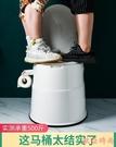 行動馬桶 可移動馬桶孕婦坐便器家用便攜式...