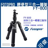 FOTOPRO 富圖寶 FY-800 輕便型三合一腳架 FPFY-800 小腳架 六節腳管 可做自拍棒 腳架 免運 可傑