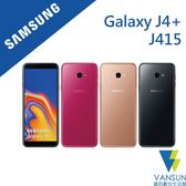 【贈傳輸線+觸控筆+立架】SAMSUNG Galaxy J4+  J415 3G/32G 6吋 智慧型手機 【葳訊數位生活館】