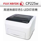 【Fuji Xerox】富士全錄 DocuPrint CP225w 高速無線彩色S-LED印表機