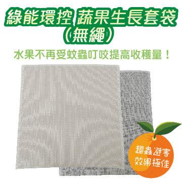 防黴蔬果套袋(無繩)30x35cm(10入)【Original Life】防蟲套袋 水果套袋 水洗可重覆使用 MIT製造