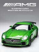 奔馳AMG跑車GTR合金車模男孩禮物兒童回力玩具小汽車仿真汽車模型 青木鋪子