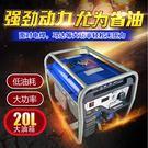 雅馬哈發電機220v小型家用輕型發電機三單相靜音電啟動汽油發電機 Ic302『男人範』tw