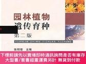 全新書博民逛書店【歡迎下單!】園林植物遺傳育種(二版)(高職)張明菊主編中Y249581 張明