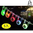 CAMPING ACE 野樂 ARC-277 彩色營繩燈(一組5入) / 城市綠洲 (露營燈、車尾燈、警示燈)