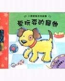 小寶寶驚奇穿線書:愛玩耍的寵物