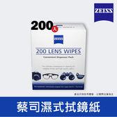 【盒裝200入】蔡司濕式拭鏡紙 光學濕式拭鏡紙 蔡司 Zeiss Lens Wipes LP1 LFK 屮Z9 U2