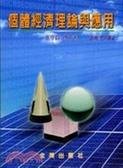 (二手書)個體經濟理論與應用(上冊)二版