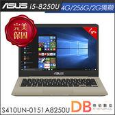 加碼贈★ASUS S410UN-0151A8250U 金 14吋 2G獨顯 i5-8250U 4G 256G SSD Win10 筆電(六期零利率)