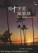 二手書《南十字星風箏線--Kite Strings of the Southern Cross: A Woman s Travel Odyssey》 R2Y ISBN:9867890450