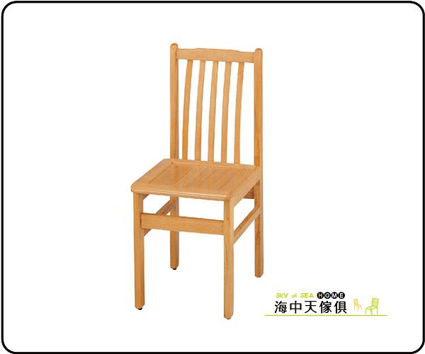 {{ 海中天休閒傢俱廣場 }} G-9 摩登時尚 餐廳系列 291-6 排骨椅(加鐵片)