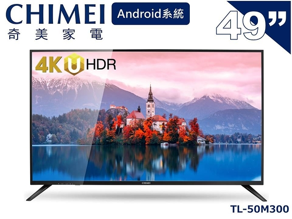 ↙0利率↙CHIMEI 奇美49吋4K安卓連網HDR低藍光直下式LED液晶電視TL-50M300原廠保固【南霸天電器百貨】