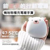 現貨 充電式暖手寶 暖寶寶 萌萌可愛 暖暖包 迷你暖手神器 USB暖手寶 卡通 行動電源 e起購