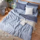 芬蘭撞色設計-單人床包被套三件組-多款任...