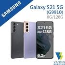 【贈自拍棒+環保收納袋+立架】Samsung Galaxy S21 5G (8G/128G) G9910 6.2吋智慧型手機【葳訊數位生活館】