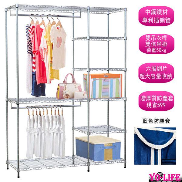 【東京鐵架 yo-life】全館免運~ 122x45x180cm六層雙吊桿大衣櫥組-贈藍色防塵套,鐵力士架/衣櫥