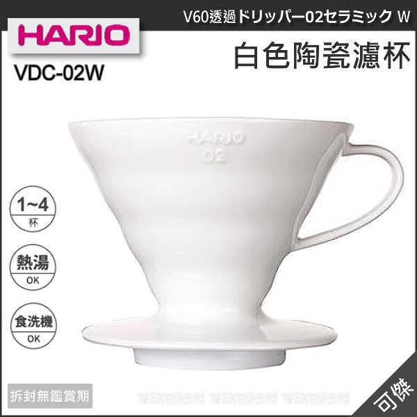 可傑 日本進口 HARIO V60 VDC-02W 白色陶瓷圓錐濾杯 濾杯 1-4杯份 玻璃製品限宅配寄送