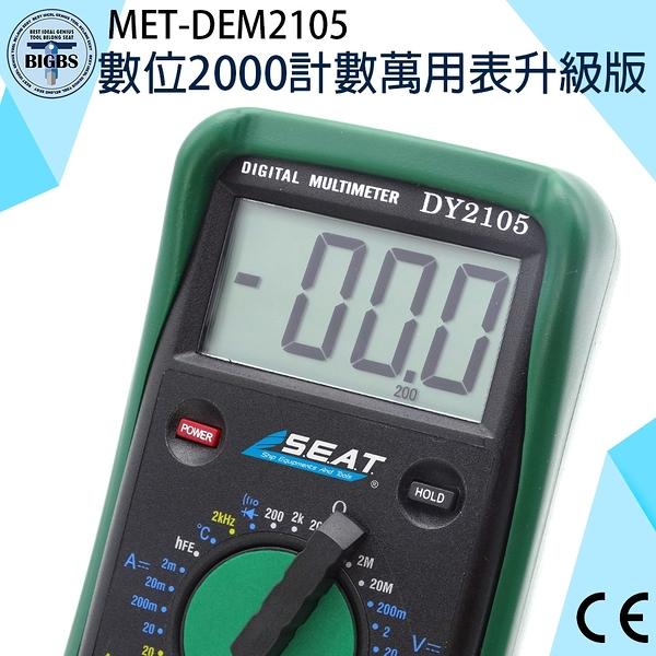 利器五金 汽車汽修萬用表 升級版 機械保護功能 安全皮套 萬用電錶 DEM2105 數位2000計數 溫度測量