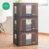 粗麻66L3個裝衣服收納箱棉麻收納盒整理箱棉被袋儲物箱YXS多色小屋