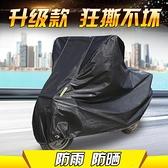 電動摩托車遮陽罩防雨防曬加厚加棉防水車衣電瓶車防塵 - 風尚3C