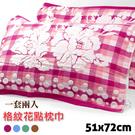 【衣襪酷】純棉枕巾 一套兩入 格紋花點款 台灣製
