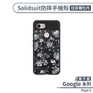 【犀牛盾】Google Pixel 3 Solidsuit防摔殼(拉菲爾牡丹) 手機殼 保護殼 保護套 軍規防摔